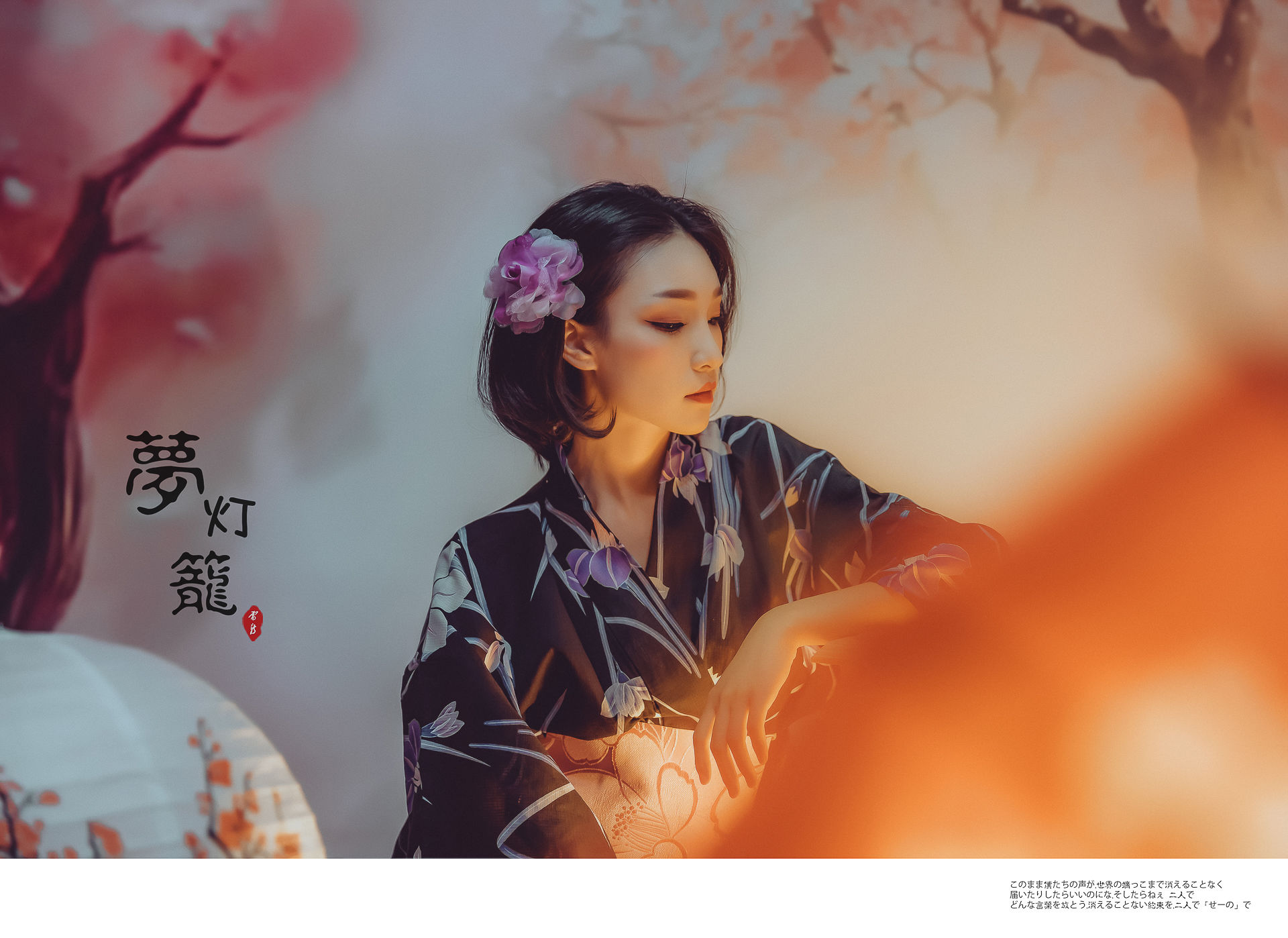 2018-06-18 闺蜜 和服 摄影棚_摄影师Sly的返片