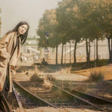 2019-01-27 徐汇滨江铁轨_摄影师艺馨的返片