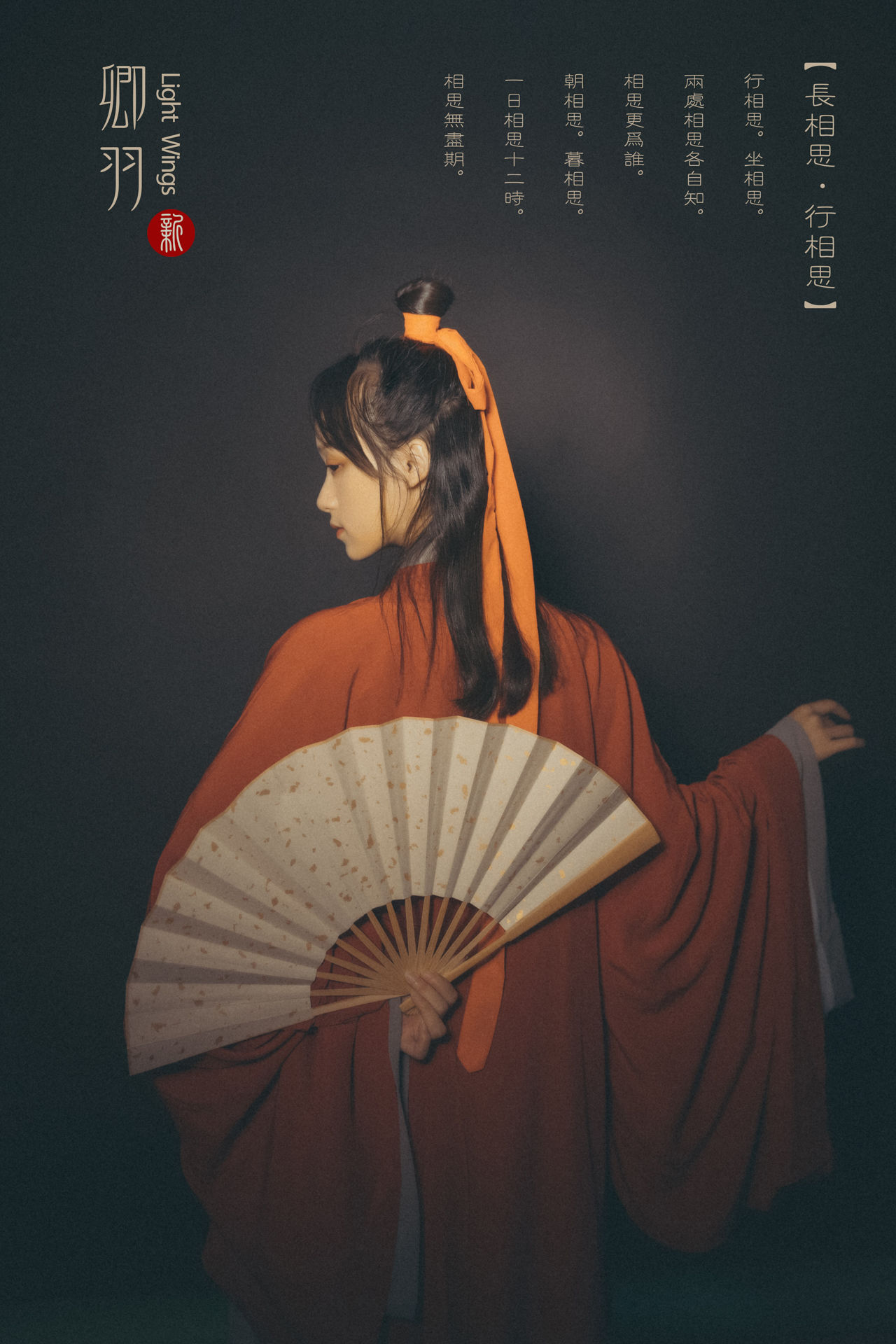 2019-01-31 輕羽視覺棚拍古裝_攝影師Sly的返片